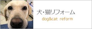 犬猫リフォーム