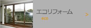 エコリフォーム